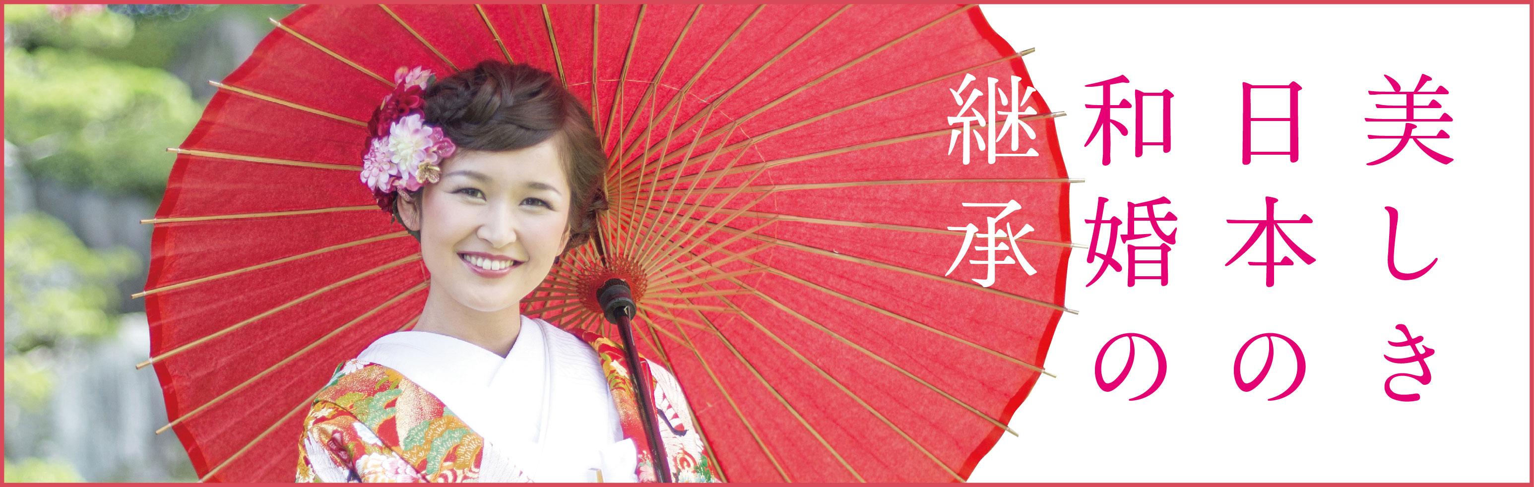 美しき日本の和婚の継承